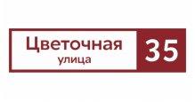 Фасад в Москве Адресные таблички