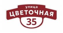 Адресные таблички на дом в Москве Адресные таблички Фигурные