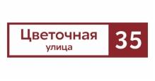 Адресные таблички на дом в Москве Адресные таблички Прямоугольные